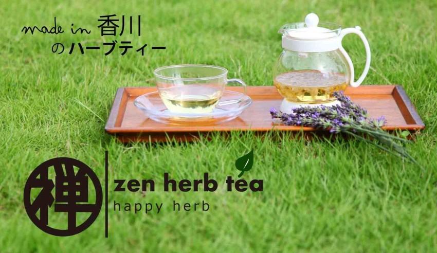 Made in 香川のハーブティー『禅ハーブティー』-五色台ハーブ園/ハーブカフェ『ゼルコバ』