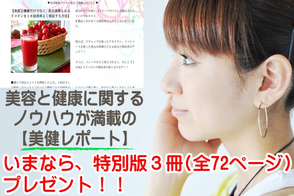 美容と健康に関するノウハウが満載の『美健レポート』※いまなら、特別版3冊(全72ページ)プレゼント!!※