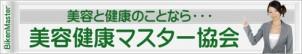 美容と健康をお考えなら!日本最大級 プロの美容健康サイト『美容健康マスター協会』(美健マスター協会)